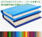 メール便送料無料!スリップオン ノワール フリータイプ文庫判ブックジャケット 前半12色 ポップな色合いのソフトレザーNSL-2803