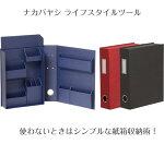 ☆ライフスタイルツールファイルB5☆使わないときはシンプルな紙箱収納★ナカバヤシ(Nakabayashi)★LST-FB5