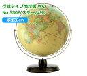 渡辺教具の地球儀 行政タイプ地球儀 WQ 球径32cm No.3303(スチール台)