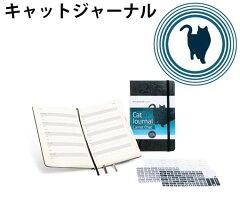 ★モレスキン(MOLESKINE)★ あなたの猫の生活情報を集めて整理 ☆キャットジャーナル☆