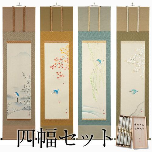 佐藤桂三 肉筆画掛軸『翡翠の四季』四幅セット