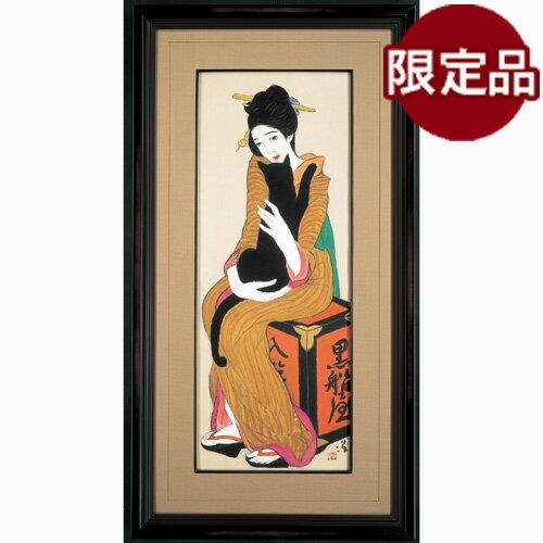 竹久夢二 木版画『黒船屋』