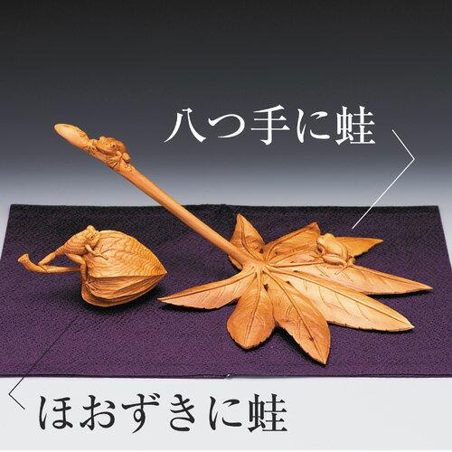 東直子 総手彫り 一位一刀彫『八つ手に蛙』