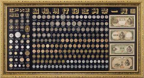 江戸・明治・大正・昭和『現行 記念貨幣一覧』【聖徳太子】【通販・販売】