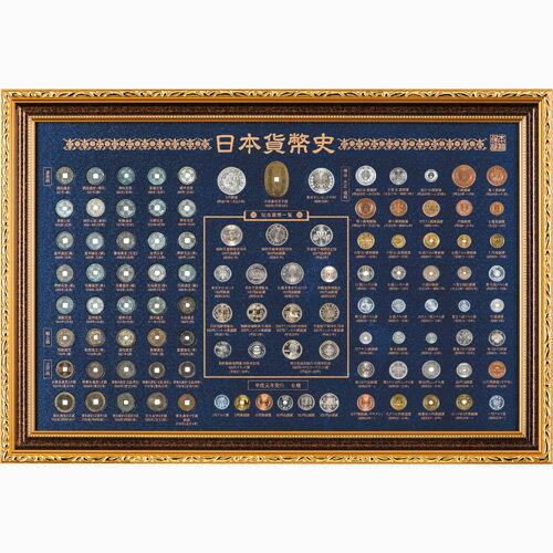 『日本貨幣史』104枚収蔵