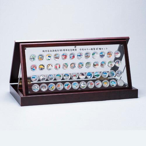地方自治法施行60周年記念硬貨カラー銀貨47種用『クリスタルディスプレイ』