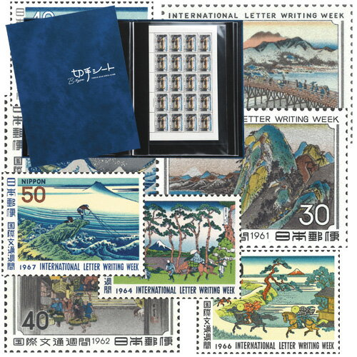 国際文通週間記念切手『完全未使用シート幻の浮世絵10選』
