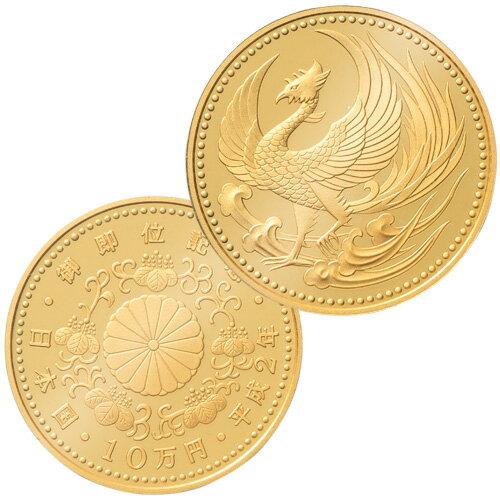 『天皇陛下御即位記念10万円プルーフ金貨』
