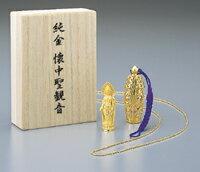 サヤン純金『懐中聖観音』【仏像・ペンダント・根付】【通販・販売】