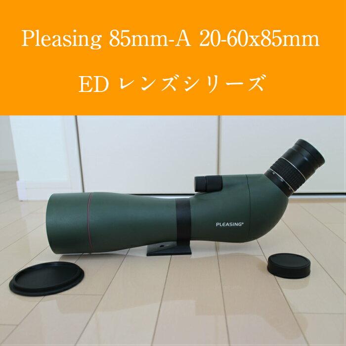 Pleasing ED 85mm-A(20-60ズームセット)