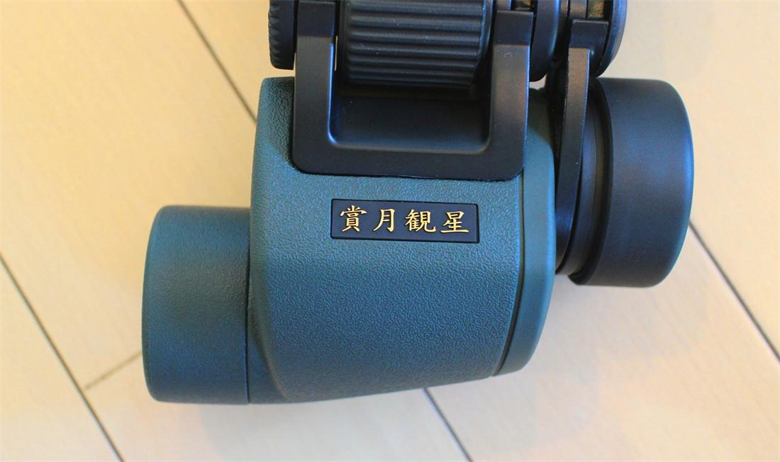 賞月観星プリンスED6.5x32WP