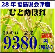 会津産コシヒカリ玄米
