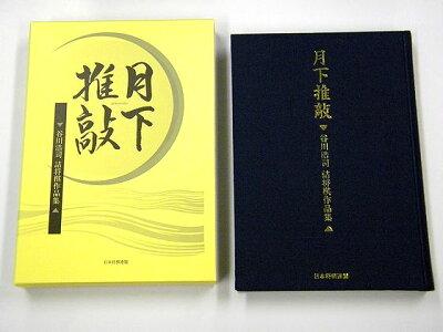 「月下推敲」 谷川浩司詰将棋作品集 愛蔵版