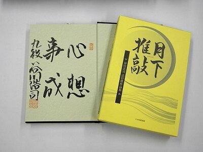 【サイン本】 「月下推敲」 谷川浩司詰将棋作品集 愛蔵版