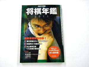 平成23年版 将棋年鑑
