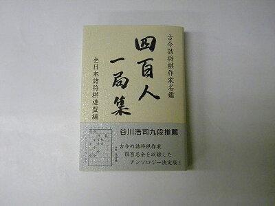 古今詰将棋作家名鑑 四百人一局集