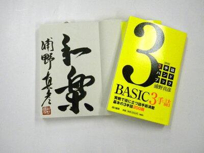 【サイン本】 3手詰ハンドブック