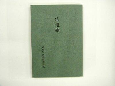 「信濃路」  赤羽守 詰将棋作品集