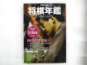 平成24年版 将棋年鑑