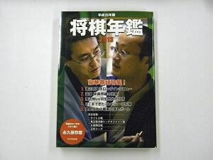 平成25年版 将棋年鑑