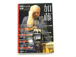 将棋世界Special vol.4 「加藤一二三」 〜ようこそ! ひふみんワールドへ〜