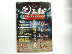 第三回 将棋電王戦 公式ガイドブック