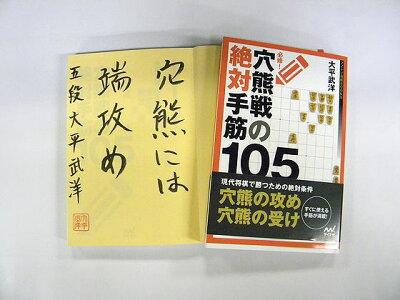 【サイン本】 必修! 穴熊戦の絶対手筋105