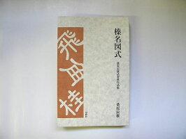 棒名図式桑原辰雄詰将棋作品集