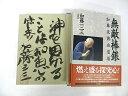 【サイン本】 無敵棒銀 加藤流熱血道場