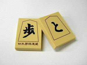 将棋駒消しゴム(歩兵)