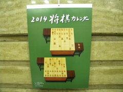 2014年将棋カレンダー
