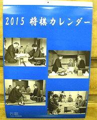 2015年将棋カレンダー