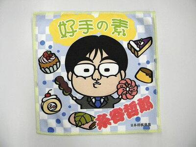 糸谷哲郎竜王 ハンドタオル(B)