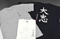 藤井聡太大志TシャツA【Sサイズ】