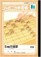 ジャポニカ学習帳『将棋』