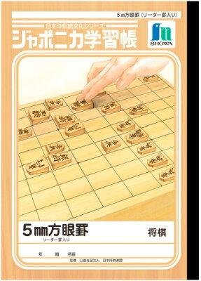 ジャポニカ学習帳将棋