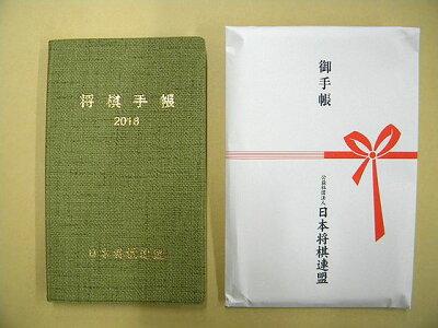 2018年将棋手帳