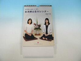2019年女流棋士会カレンダー