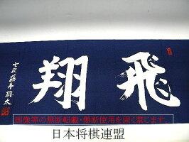 藤井聡太手拭(紺)「飛翔」