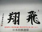 藤井聡太手拭(白)「飛翔」