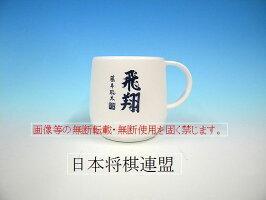 藤井聡太プラサーモカフェマグ