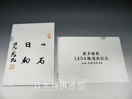 羽生善治最多勝数達成記念クリアファイル(2枚組み)