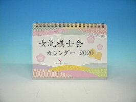2020年女流棋士会カレンダー