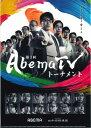 Abemaトーナメント クリアファイル