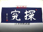藤井聡太手拭(紺)「探究」