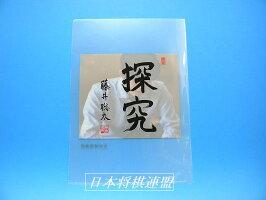 新クリアファイル藤井聡太