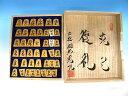 商品仕様 種 類  盛上駒 作 者  竹風 書 体  鵞堂書 使用材  御蔵島産黄楊 木地   虎斑 駒用の桐平箱に入れてお送りいたします。 実際の被写体と明るさや色合いが異なる場合がありますので、ご了承ください。 左の写真をクリックすると大きなサイズでご覧いただけます。 こちらの駒には付属の駒用平箱が付いております  こちらの駒は、羽生善治九段の直筆平箱とセットでの販売になります。。  駒箱や駒袋を別途ご購入される場合は、駒箱・駒袋のコーナーをご覧下さい。各種取り揃えております。 ご購入に際して お支払方法は、クレジットカード、各種コンビニ決済、がご利用いただけます。 宅配便での発送となります。 送料を含めた正確なご購入金額は、ご注文後、当店よりメールにてお知らせします。