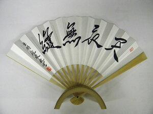 九段 佐藤康光扇子「天衣無縫」
