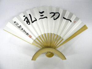 九段 郷田真隆扇子「一刀三礼」