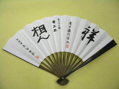 第27期竜王戦記念扇子